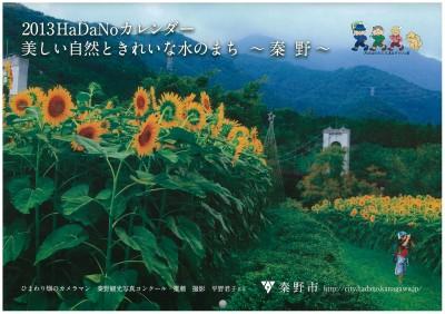 2013年版「HaDaNoカレンダー」(秦野市ホームページより)