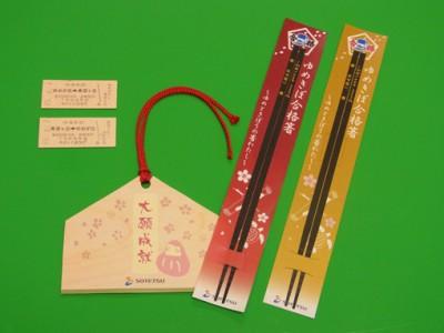 オリジナル絵馬と合格箸(相模鉄道ホームページより)