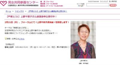 横浜市男女共同参画推進協会 ホームページより