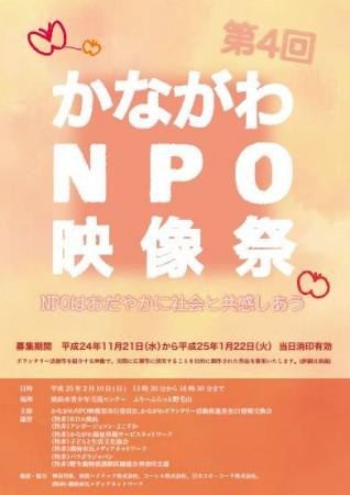 第4回かながわNPO映像祭チラシ(NPO法人湘南市民メディアネットワーク ホームページより)