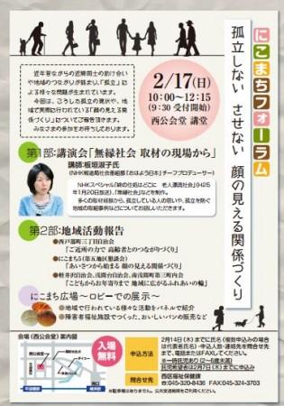 「にこまちフォーラム」チラシ(横浜市西区ホームページより)