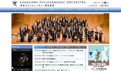 「神奈川フィルハーモニー管弦楽団」ホームページ