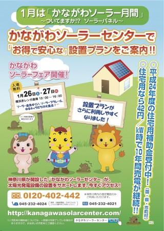 「かながわソーラーフェア」のパンフレット(「かながわソーラーセンター」ホームページより)