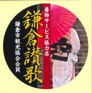 鎌倉市観光協会 着物サービス協力店のステッカー(鎌倉INFOより)