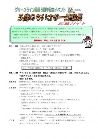 「5歳のちいさな一日駅長 応募ガイド」(横浜市交通局 ホームページより)