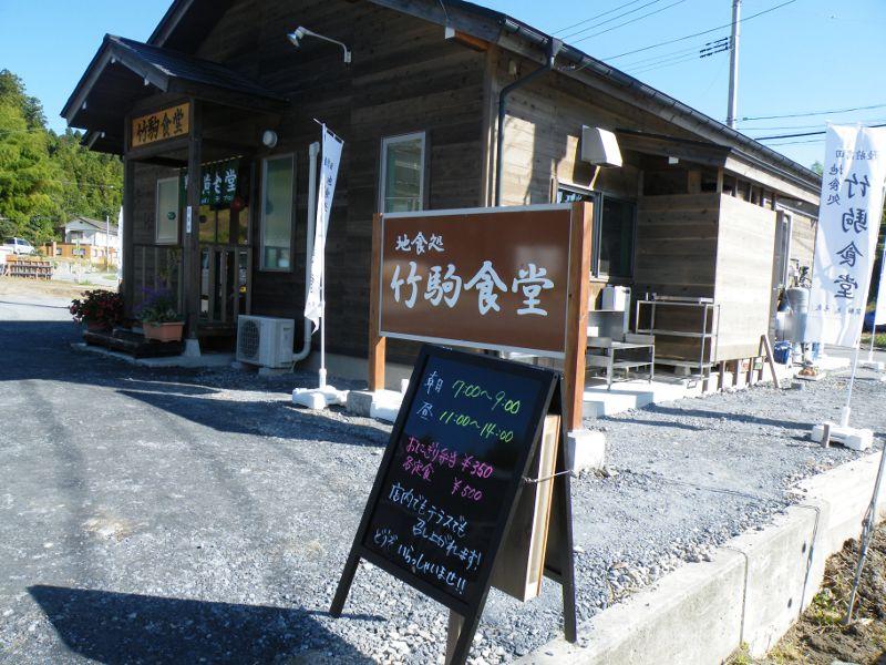 「みんなでがんばろう逗子project」の支援で、陸前高田市に建設された「竹駒食堂」=NPO法人遠野まごころネット提供