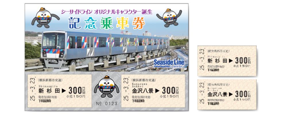 「記念乗車券」のイメージ(横浜新都市交通 ホームページより)