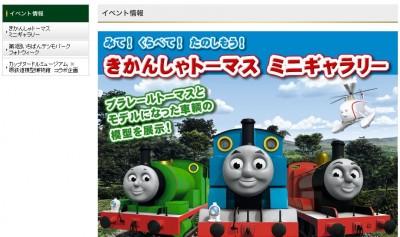 原鉄道模型博物館ホームページより