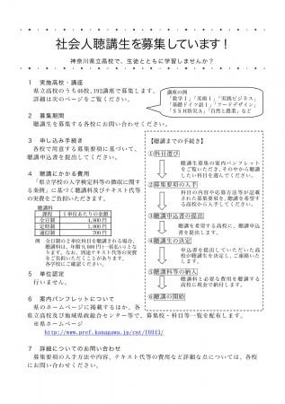 「社会人聴講生の募集」チラシ(神奈川県 ホームページより)