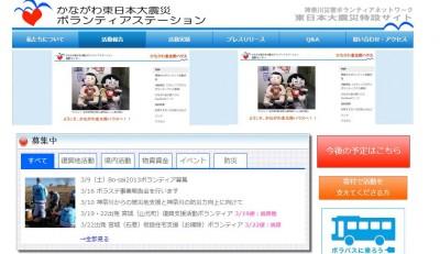 かながわ東日本大震災ボランティアステーション ホームページより
