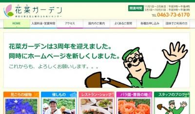 開園3周年を迎え、ホームページもリニューアルした花菜ガーデン(花菜ガーデン ホームページより)