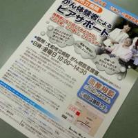 大和市立病院 がん相談支援室では「がん体験者によるピアサポート」に面接相談ができることをチラシで呼びかけている