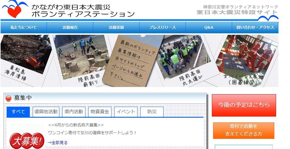 かながわ東日本大震災ボランティアステーション事業ホームページより
