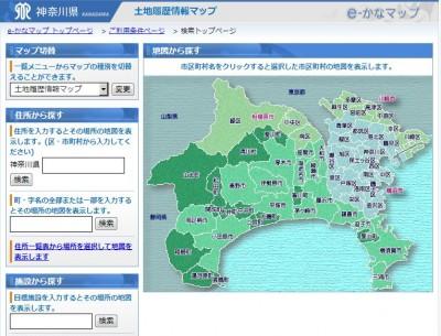 土地履歴情報マップ 検索トップページ(県ホームページより)