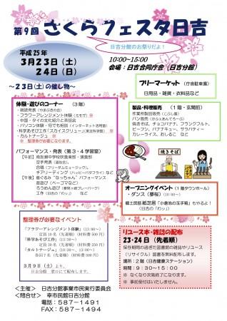 「第9回さくらフェスタ日吉」のチラシ(川崎市立図書館 ホームページより)