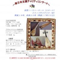 「日本・アゼルバイジャン交流コンサート」のチラシ
