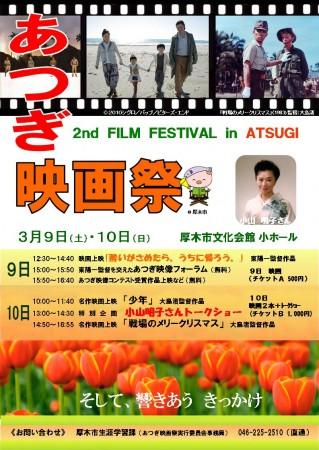 「あつぎ映画祭」のチラシ(厚木市 ホームページより)