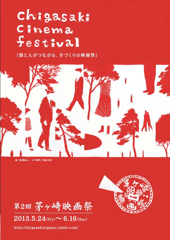 映画祭チラシ - 公式ホームページから