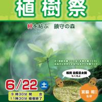 秦野に千年の森を―植樹祭「神奈川県病院千年の森 いのちの森づくり~絆をむすぶ鎮守の杜」開催。横綱・日馬富士も参加