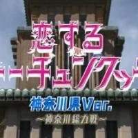 「恋するフォーチュンクッキー神奈川県Ver. / AKB48[公式]」を公開!