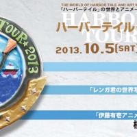 ハーバーテイル・ツアー 2013 10月5日より11月10日まで開催!