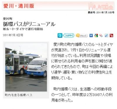 愛川町の町内循環バスがリニューアル新ルート・ダイヤで運行を開始 ...
