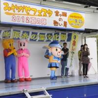 みやがせフェスタ2013 夏の陣 9月23日開催